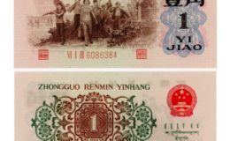 第三套人民幣一角多少錢 第三版一角市場價