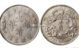 大清錢幣值多少錢 大清錢幣市場價格表
