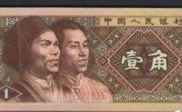 一角纸币价格1980 这个冠号价格翻了8000倍