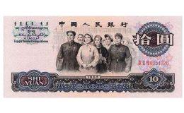 第三套人民幣十元價格 網絡出最高價一張10000元?