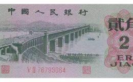 1962年2角纸币最新价格 1962年2角收藏价格表
