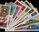 第四套人民币大全套今日价格 第四套纸币价格表查询