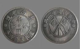 老云南半圆银币价格 老云南半圆收藏价值有多大