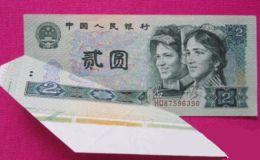 第四套人民幣2元錯幣價格 價值高達150萬至200萬元