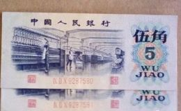 1972年5角纸币值多少钱 1972年哪个版本的5角最值钱