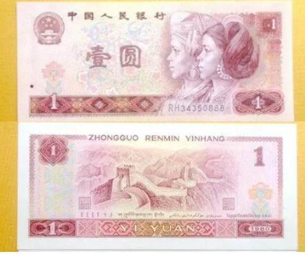 1980年一元紙幣價格 1980年一元增值80多倍