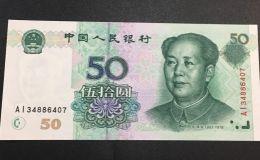 1999年50元单张的价格 1999年50元目前值多少钱