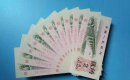 第三套人民币2角价格 最新价格高达千元?