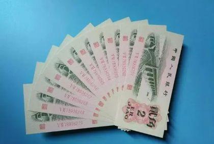 第三套人民幣2角價格 最新價格高達千元?