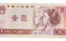 第四套人民幣80版一元 80版一元真假鑒別