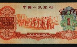 1960年1角紙幣價格 1960年1角最新行情怎樣