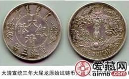 分辨宣统三年大清银币真伪的方法有哪些?附宣统三年大清银币价格