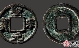 圣宋元宝真伪鉴定有何方法?圣宋元宝收藏价值解析