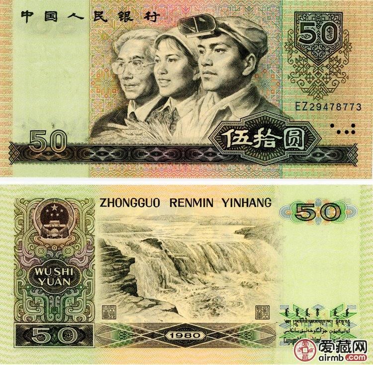 1980年50元市场行情怎么样?1980年50元人民币图片及价格详情