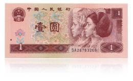 1996年一元人民幣值多少錢一張?1996年一元人民幣收藏投資價值