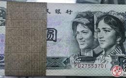 老版2元紙幣值多少錢?老版2元紙幣收藏前景分析