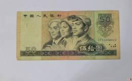 80版50元纸币值多少钱一张?80版50元纸币收藏投资价值解析