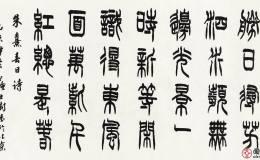 五种书体的演变过程和特征表现,五种书体先后顺序