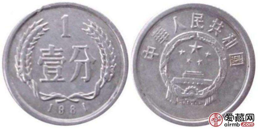 一分钱硬币值激情乱伦?一分钱硬币哪里回收?
