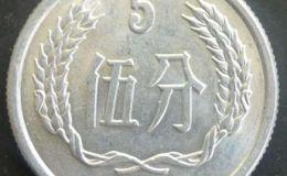 1986年5分硬币值多少钱?有没有收藏价值?