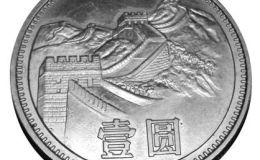 1元硬币最贵的都是哪几枚?价值多少钱?