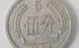 1976年五分钱硬币值多少钱?市场价值怎么样?