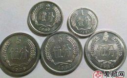 了解分币五大天王硬币图片及价值