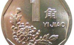 菊花1角硬币价格多少钱?收藏价值怎么样?