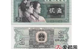 1980年贰角纸币收藏前景如何?附最新1980年贰角纸币价格表