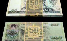 1980年50元人民币值得收藏吗?附最新1980年50元人民币价格表