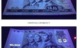 90版50元纸币最新价格是多少?90版50元纸币市场行情介绍
