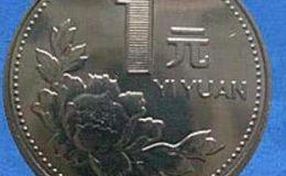 1元牡丹硬币,哪种1元牡丹硬币最值得收藏