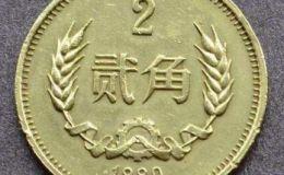 1980年2角硬币价值十万?这是真的吗?