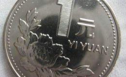 了解第三套人民币硬币价格,分析人民币硬币激情电影价值