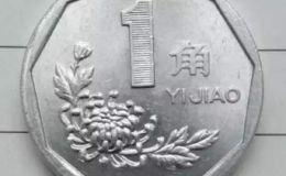 菊花一角硬币价值怎么样?菊花一角硬币价格值多少钱?