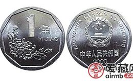 菊花1角硬币哪年最值钱?菊花1角硬币价值怎么样?