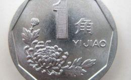 菊花一角硬币有价值的吗?菊花一角硬币多少钱?