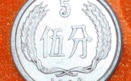 哪年5分角硬币最值钱?5分角硬币价值怎么样?