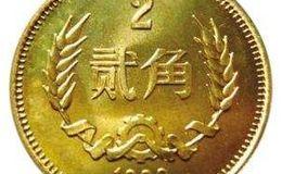 贰角硬币你见过吗?贰角硬币价值怎么样?