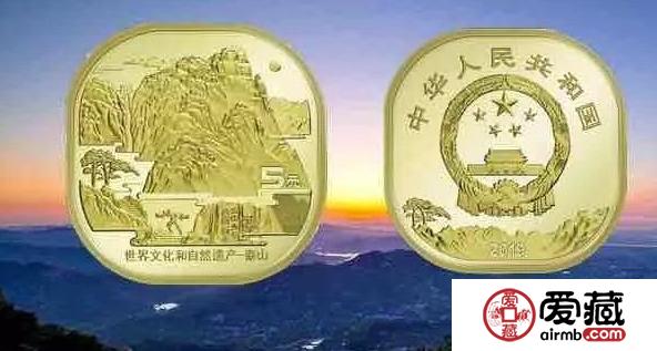 泰山纪念币发行公告 泰山纪念币怎么预约(预约入口)