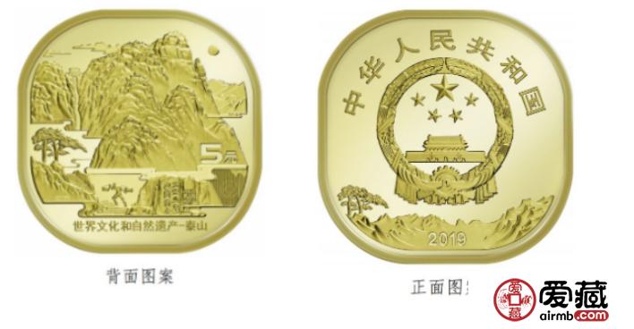 泰山纪念币最新消息