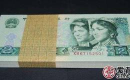 90版2元人民幣整刀價格多少?90版2元人民幣整刀收藏價值解析