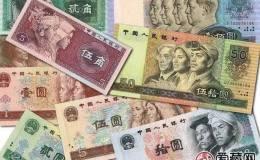 老版人民币纸币价格是多少钱?附老版人民币最新报价大全
