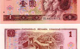 一元老版紙幣值多少錢一張?90版一元紙幣收藏行情分析