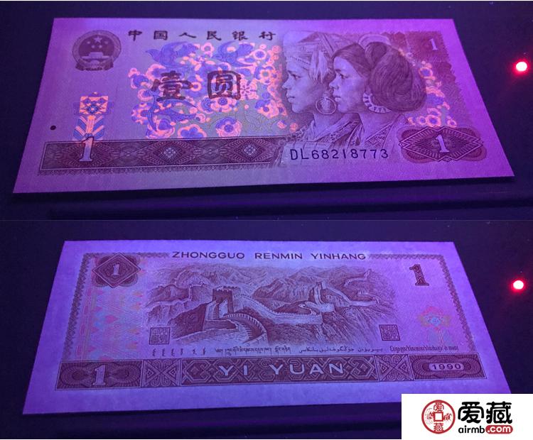 一元老版纸币值多少钱一张?90版一元纸币收藏行情分析