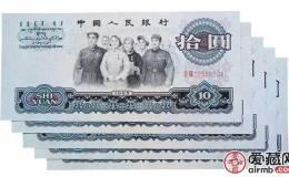 65年10元纸币值多少钱?附65年10元纸币收藏方法