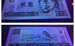 第四套人民币2元值多少钱?80版2元激情小说价值有哪些?