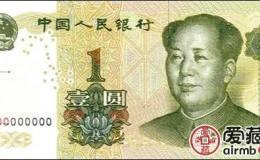 1999年1元紙幣整刀價格是多少?1999年1元紙幣市場價值分析
