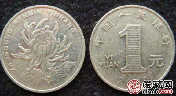 了解菊花一元硬币价格表,分析菊花一元硬币价值