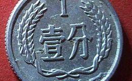 1986年1分激情图片值多少钱?硬分币价值分析